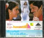 Maya Bazaar 1995 & Veerapandikkottayilae