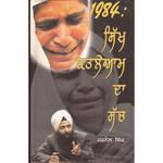 1984 Sikh Katl E Aam Da Sach
