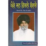 Aise Jan Virle Sansare Panth Rattan Giani Sant Singh Ji Maskeen