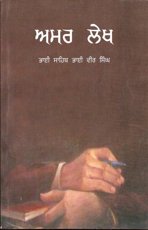 Amar Lekh  Vol # 1