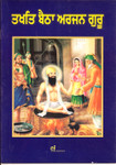 Book_Takht Baitha Arjan Guru