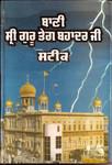 Bani Sri Guru Teg Bahadur Sahib Steek