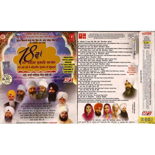 18Waan Maha Pavitra Gurmat Samagam Ate Bhalo Bhalo Re Keert