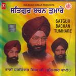 Satgur Bachan Tumhare