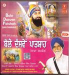 Bole Dasven Patshah