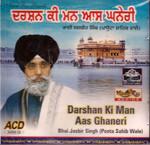 Darshan Ki Man Aas Ghaneri