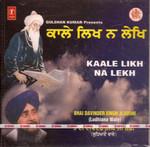 Kaale Likh Na Lekh