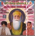Baleyo Chirag Andhiar Meinh