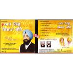 Bhai Baldev Singh Ji Wdala Abb Kish Kirpa Kijey