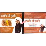 Bhai Davinder Singh Ji Sodhi Dasvand Di Jugat
