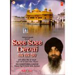 Bhai Surinder Singh Ji Jodhpuri Soee Soee Devai