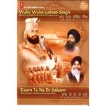 Bhai Sadhu Singh bJi_Dehradun Wale_Daam To Na De Sakoon