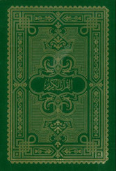 Arabic Quran - Pocket Size
