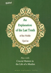 An Explanation of the Last Tenth of the Noble Qur'an
