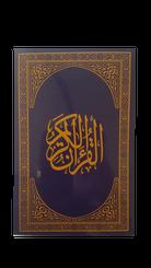 Al-Qur'an Al-Kareem (Paperback)