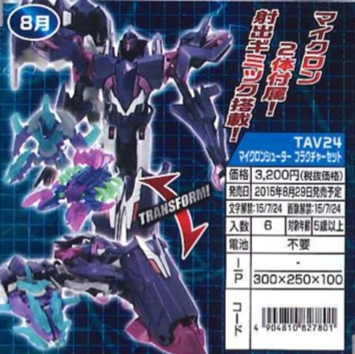 Transformers Adventure - TAV-24 Microshooter Black