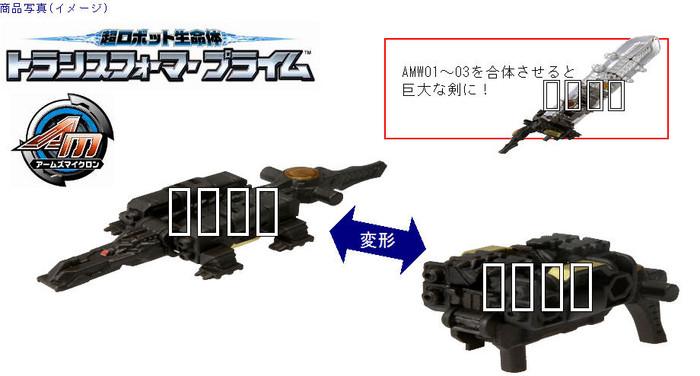 AMW03 Arms Micron C
