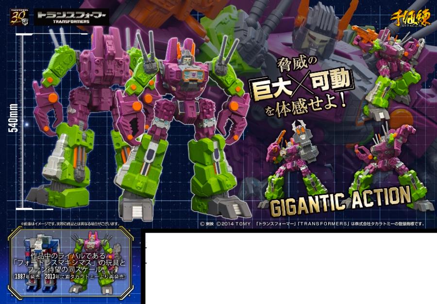 "Transformers Gigantic Megazaraku (Scorponok) 22"" Figure"