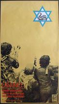 OSPAAAL 1980 -- Lebanon