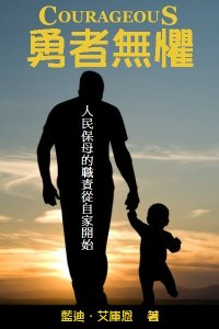 courageous-chinese-ebook.jpg
