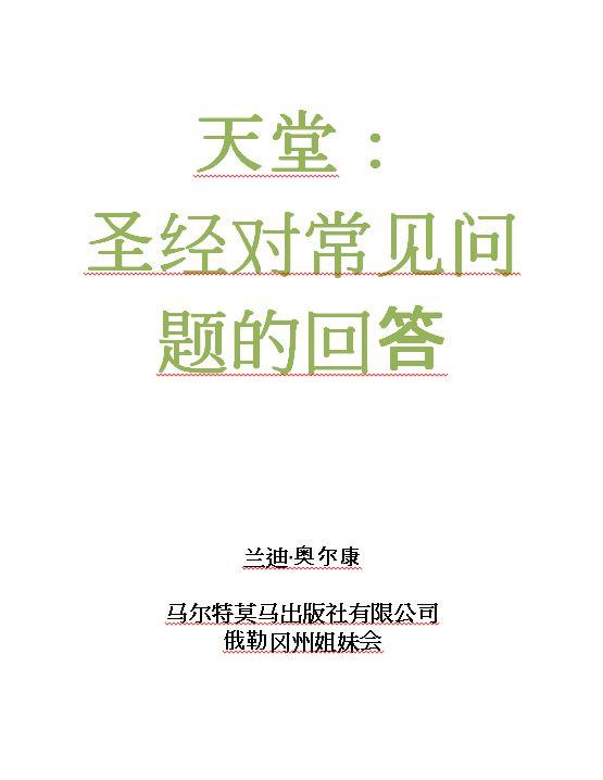 heaven-booklet-chinese-simplified.jpg