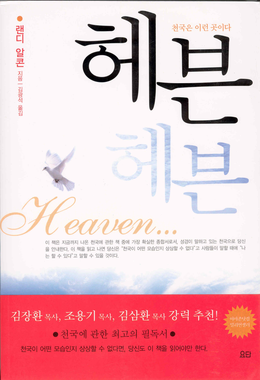 heaven-korean.jpg