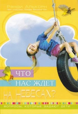 heavenforkids-russian.jpg