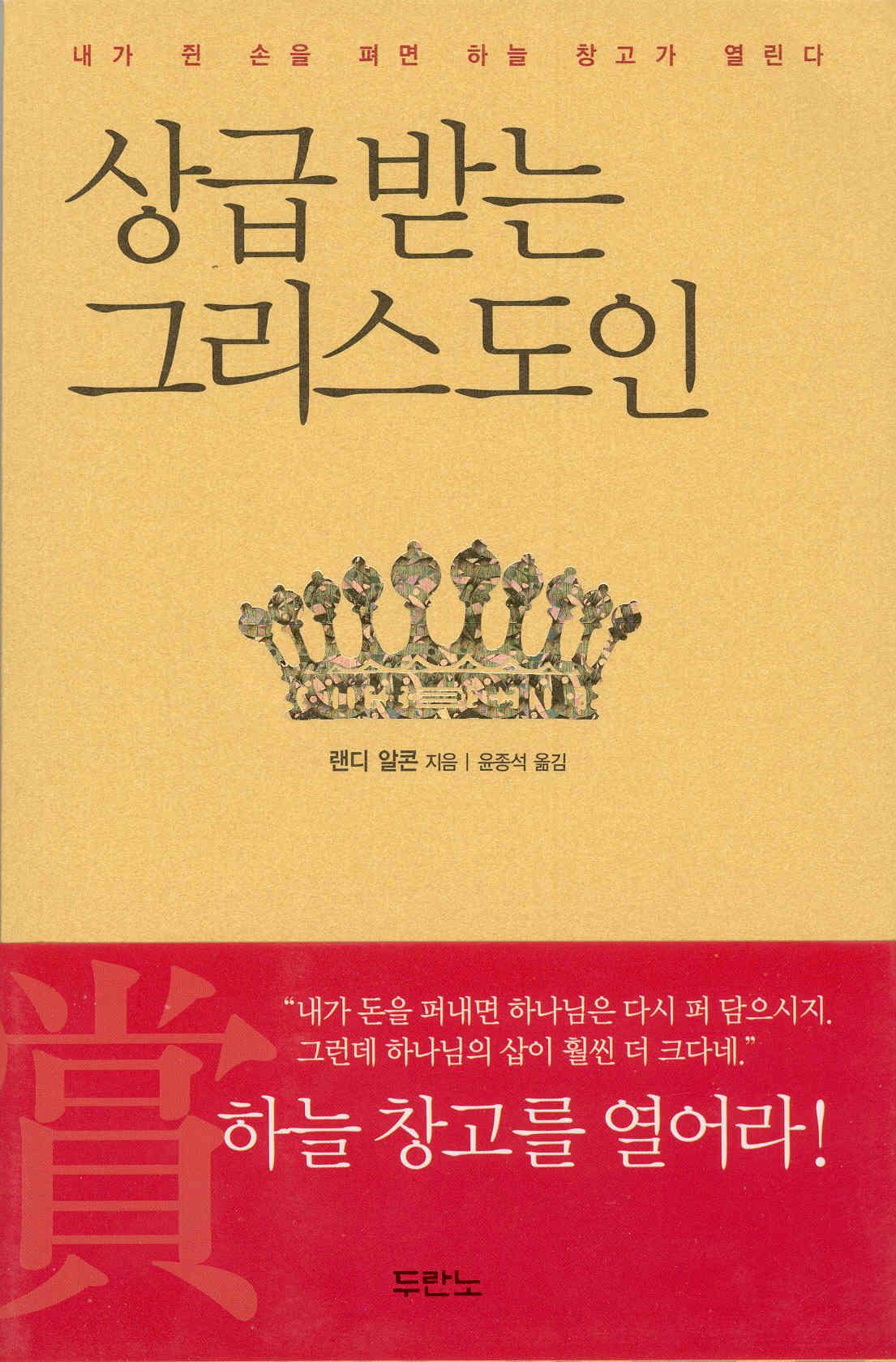 law-of-rewards-korean.jpg