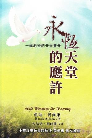 life-promises-trad-chinese.jpg