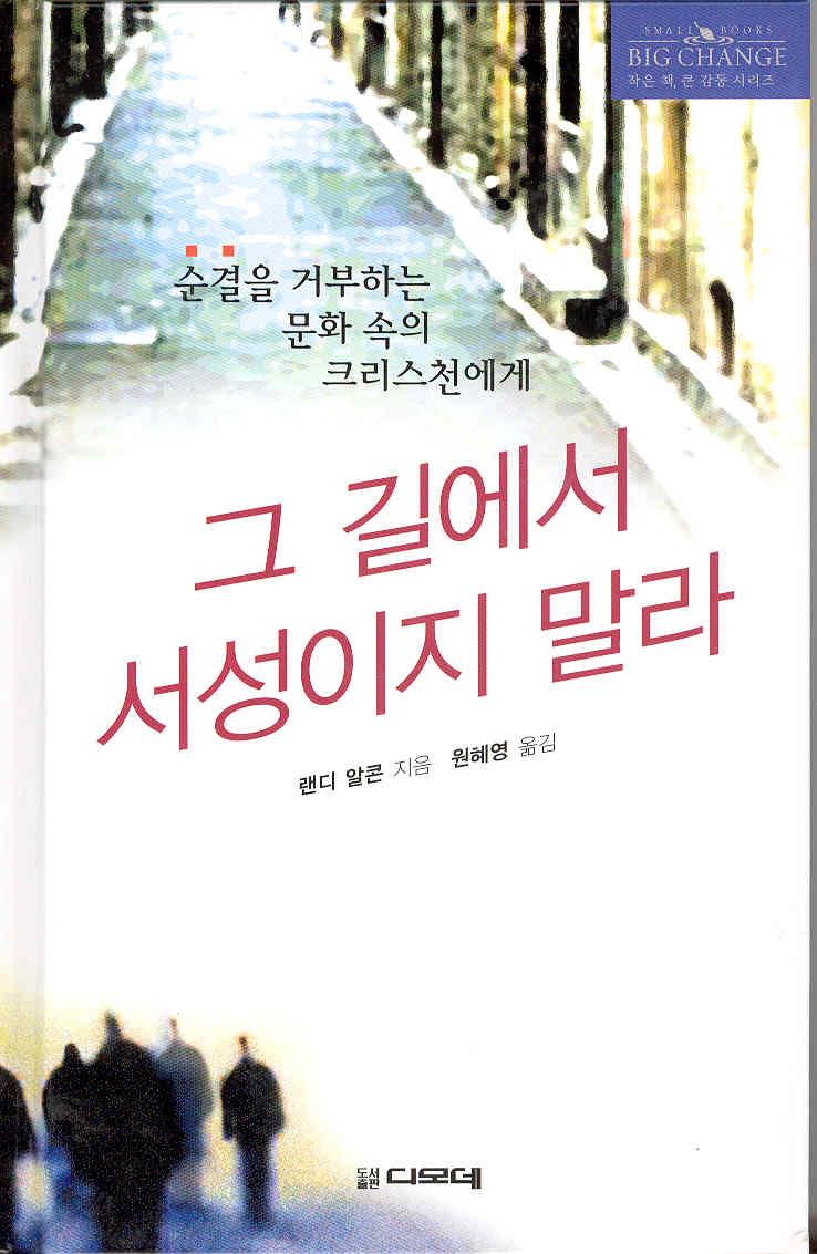 purity-principle-korean.jpg
