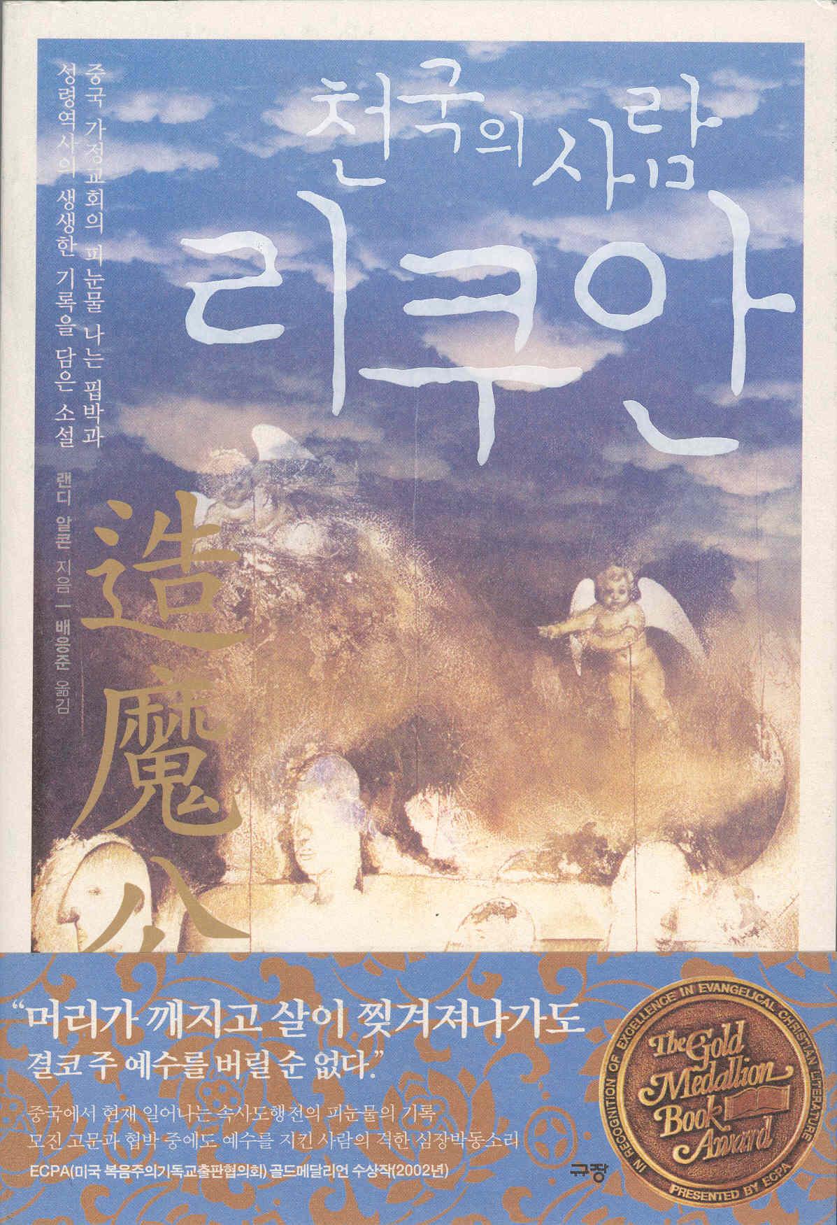 safely-home-korean.jpg