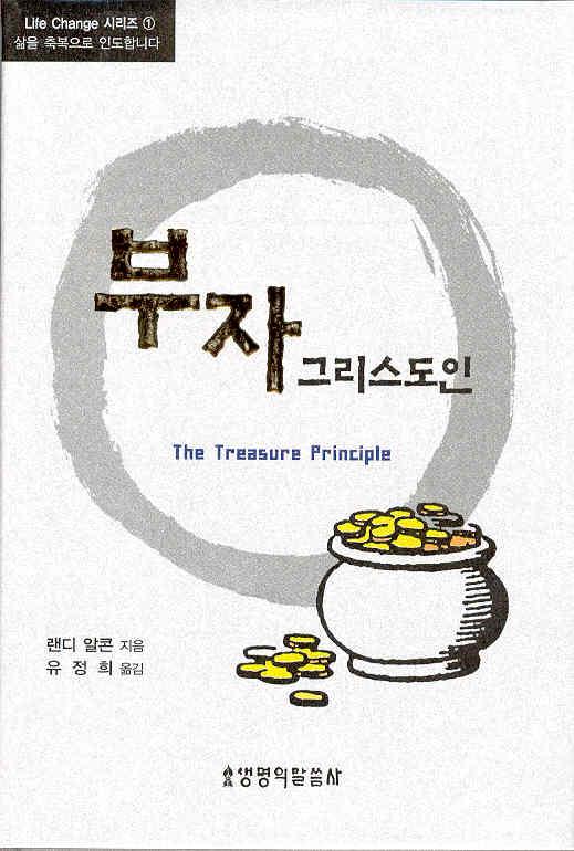 treasure-principle-korean.jpg
