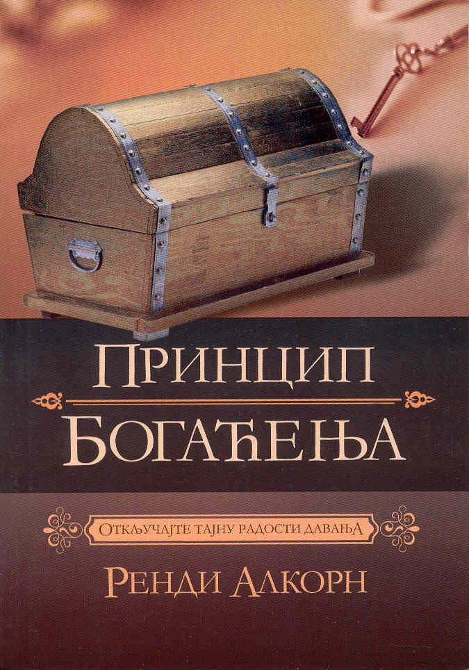 treasure-principle-serbian-small.jpg