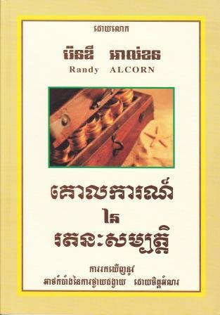 treasureprinciple-khmer-cambodia.jpg
