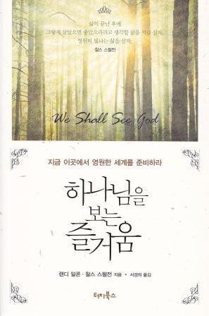 weshallseegod-korean.jpg