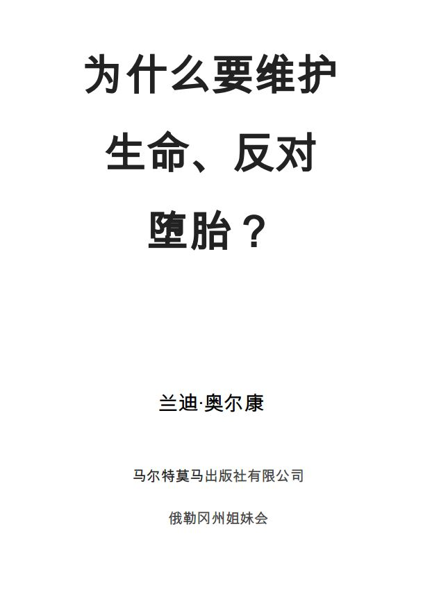 why-prolife-chinese-simplified.jpg