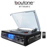 BOYTONE BT-19DJB-C 3-Speed Stereo Turntable - 33/45/78 RPM with AM-FM Radio