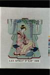 SPM237 Lee's Needle Arts Kimono, 8in