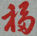A-11 Danji Designs Asian Chinese Good Luck 5 ½ x 5 ½   12 Mesh