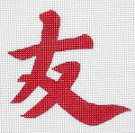 A-17 Danji Designs Asian Friendship 5 ½ x 5 12  Mesh