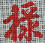 A-12 Danji Designs Asian Chinese Prosperity 5 ½ x 5 ½ 12 Mesh