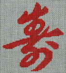 A-13 Danji Designs Asian Chinese Longevity 5 ¾ x 5 ½ 12 Mesh