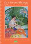 03-2926 Thai Parasol Paintings by PINN Stitch/Art & Technology Co.