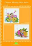 03-2918 Chinese Blessing Dolls 3 PINN Stitch/Art & Technology Co. Ltd.