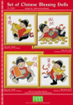 03-2907 Set Of Chinese Blessing Dolls by PINN Stitch/Art & Technology Co. Ltd.