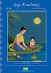 03-2927 Loy Krathong PINN Stitch/Art & Technology Co. Ltd.