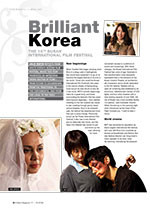 Brilliant Korea: The 16th Busan International Film Festival