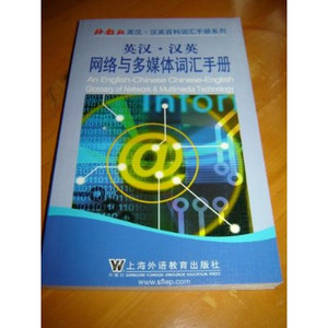 An English-Chinese Chinese-English Glossary of Network & Multimedia Technology