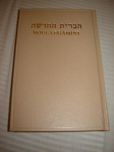 HEBREW - ROMANIAN Bilingual New Testament / NOUL LEGAMINT Ebraic - Roman
