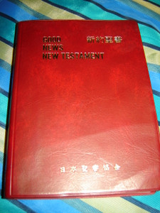 Japanese - English TEV New Testament / JCTEV 251 DI / Printed in Japan